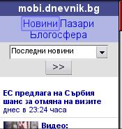 Начална страница на мобилната версия на Дневник